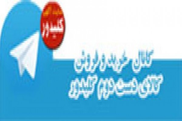 خانه کانال فروش تلگرام